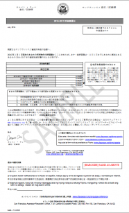 2016-2017 Notice of Assessed Value (Japanese)