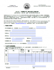 Informal Review 2017 Application (Chinese Version -非正式估值審查申請表)