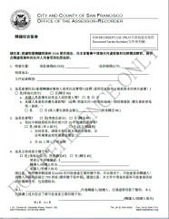 Transfer Tax Affidavit (Chinese - 轉讓稅宣誓)