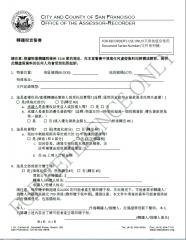 Transfer Tax Affidavit (Chinese - 轉讓稅宣誓)