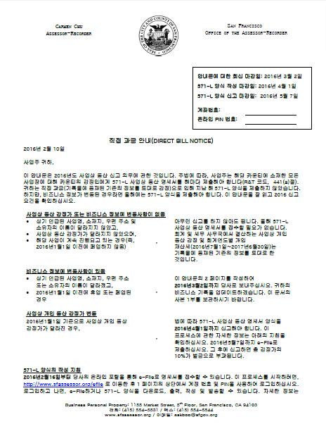 Direct Bill Notice (Korean - 직접 과금 안내)