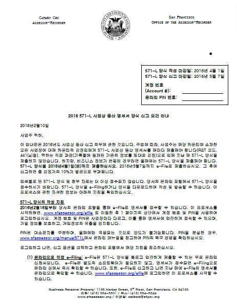 Notice of Requirement to File -- Regular Business (Korean - 571-L 사업상 동산 명세서 양식 신고 요건 안내)