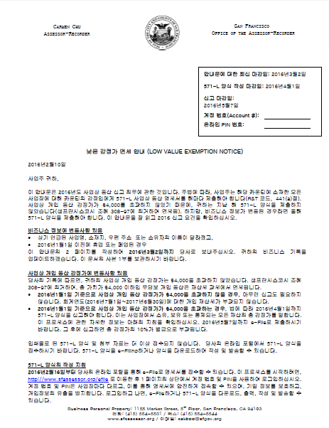 Low Value Exemption Notice (Korean - 낮은 감정가 면세 안내)