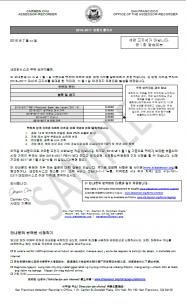 2016-2017 Notice of Assessed Value (Korean)