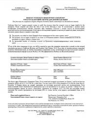 Request to Remove Homeowner's Exemption (Russian Version - ОТКАЗ ОТ НАЛОГОВОЙ ЛЬГОТЫ ДЛЯ ДОМОВЛАДЕЛЬЦЕВ)