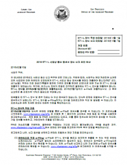 Notice of Requirement to File -- Regular Business (Korean - 571-L 사업상 동산 명세서 양식 신고 요건 안내)